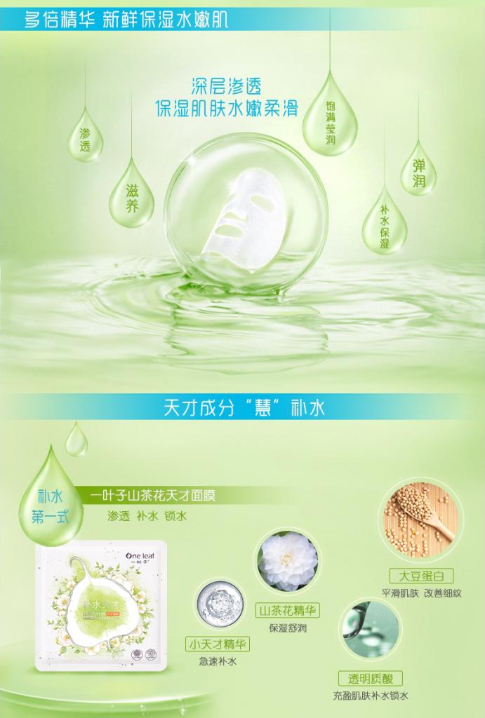 cosmeticos-chinos-mascara-hidratante.jpg