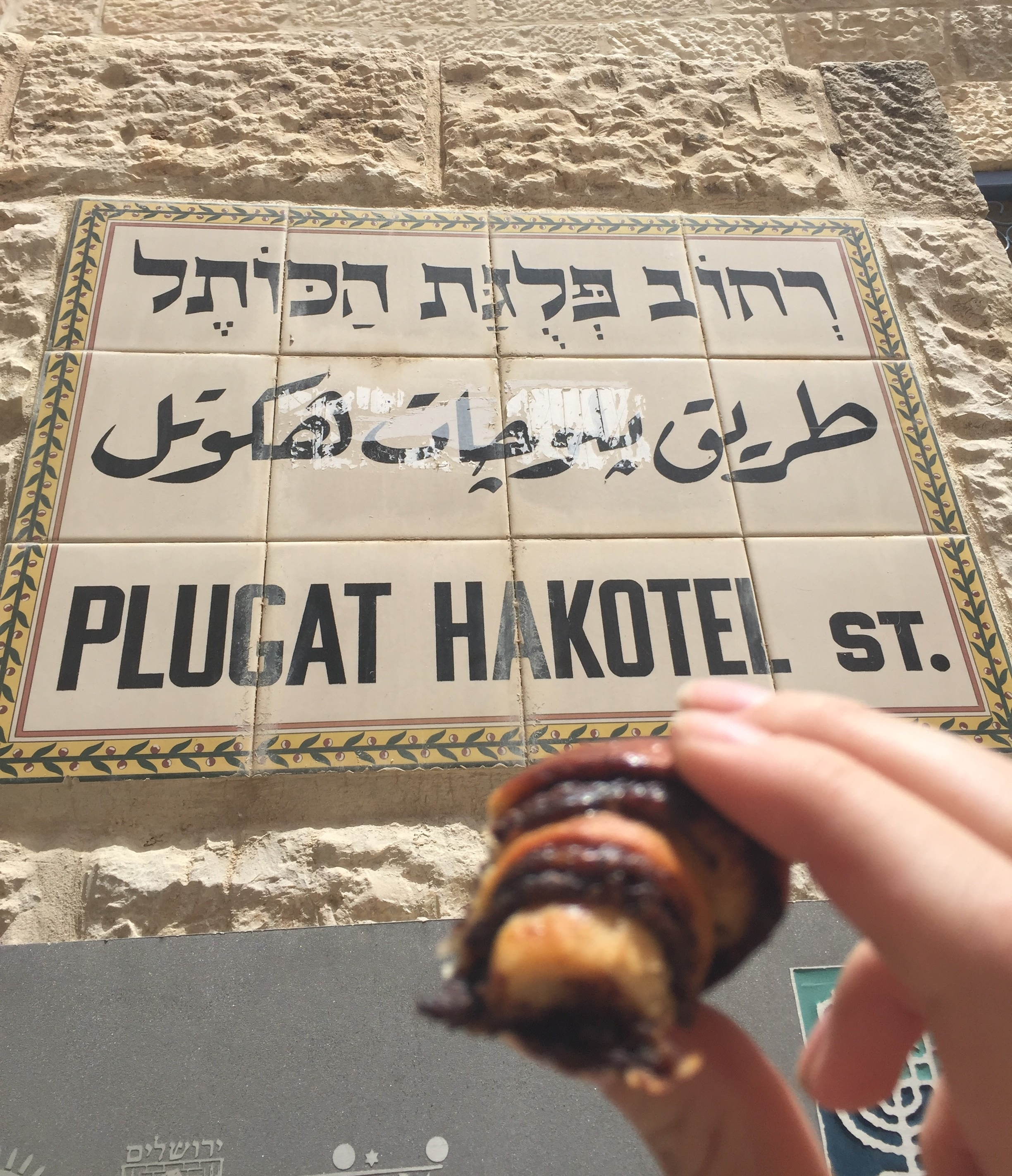 In the Old City in Jerusalem, bracing myself with carbs and chocolate for an emotional visit to the Western Wall.