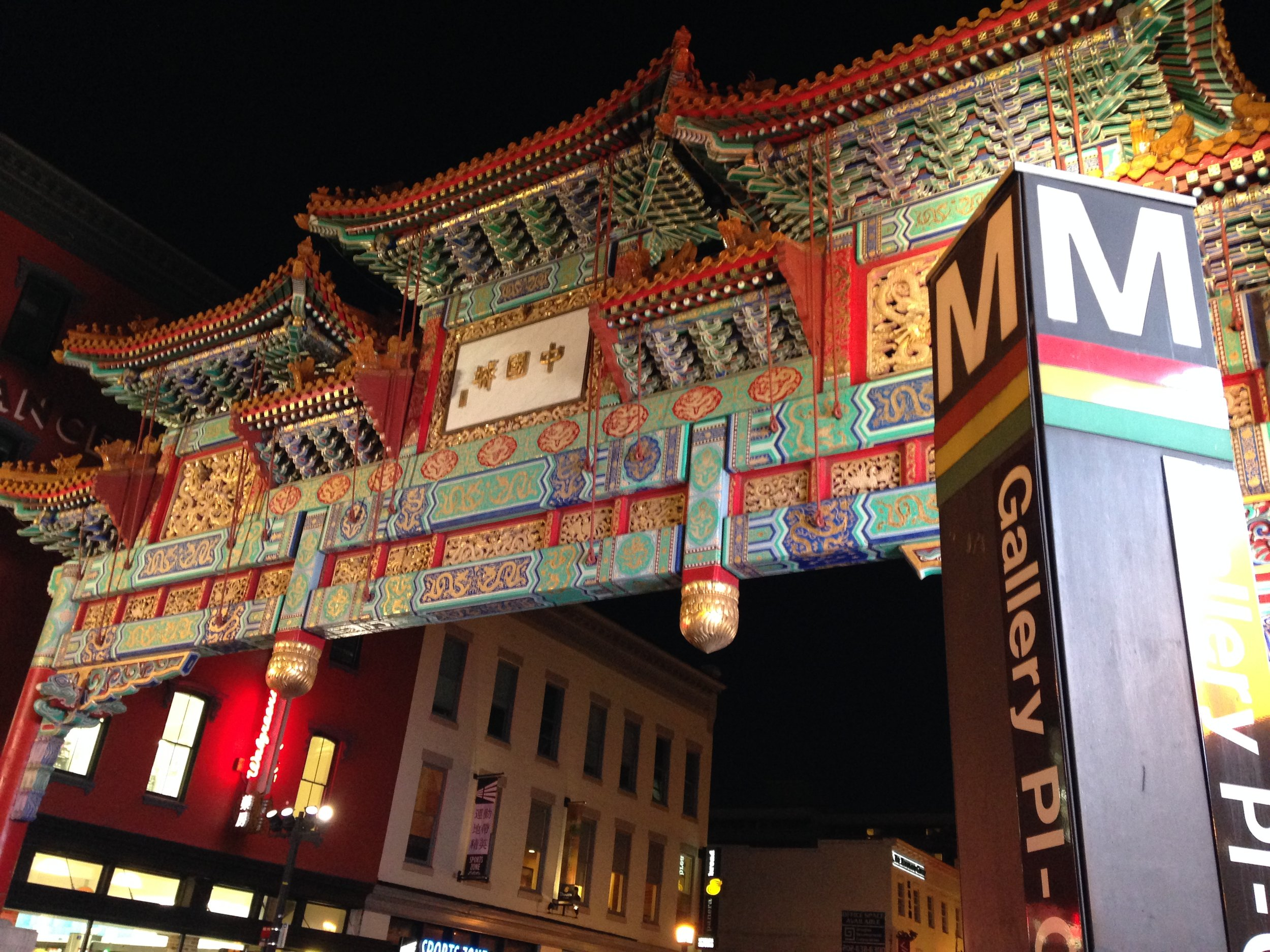 THE OFFICIAL ENTRANCE TO CHINATOWN
