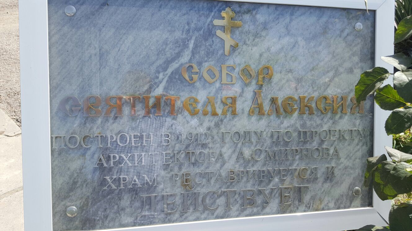 The nameplate of the Church of Saint Alexei