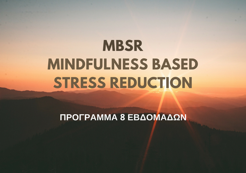 Πρόγραμμα Μείωσης Άγχους με βάση το Mindfulness (MBSR) - To πλήρες πρόγραμμα μείωσης άγχους που περιλαμβάνει συστηματική εξάσκηση σε τεχνικές mindfulness, mindful yoga, διδακτικές παρουσιάσεις, ομαδική διεργασία και ασκήσεις ψυχολογίας. Συστήνεται για πολλές ψυχολογικές και ιατρικές παθήσεις καθώς και για πρόληψη υγείας και ευεξία. Εφαρμόζεται σε χιλιάδες νοσοκομεία και αναγνωρίζεται ως συμπληρωματική ιατρική θεραπεία στο εξωτερικό.Περιλαμβάνει:- 8 εβδομαδιαία μαθήματα διάρκειας 2.5 ωρών- Μια ολοήμερη συνάντηση 7.5 ωρών- Καθοδηγούμενη πρακτική τεχνικών mindfulness- Έντυπο και ακουστικό υποστηρικτικό υλικό