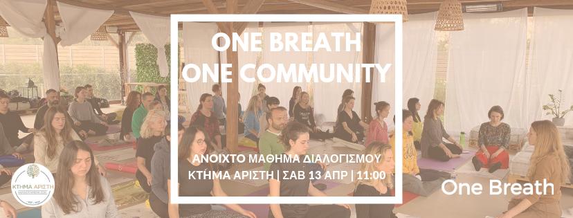 One Breath One Community ανοιχτό μάθημα mindfulness στο Κτήμα Αρίστη