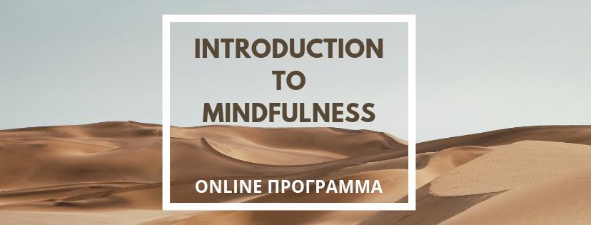 Online mindfulness πρόγραμμα στα ελληνικά One Breath Mindfulness Center