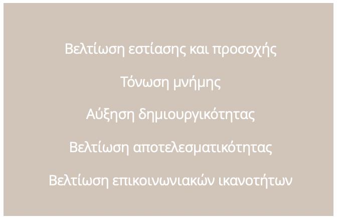 ΝΟΗΤΙΚΑ ΟΦΕΛΗ ΕΝΣΥΝΕΙΔΗΤΟΤΗΤΑ MINDFULNESS