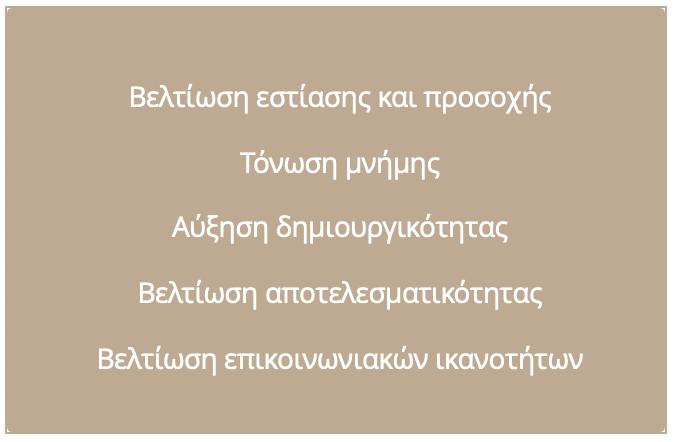 ΝΟΗΤΙΚΑ ΟΦΕΛΗ.png