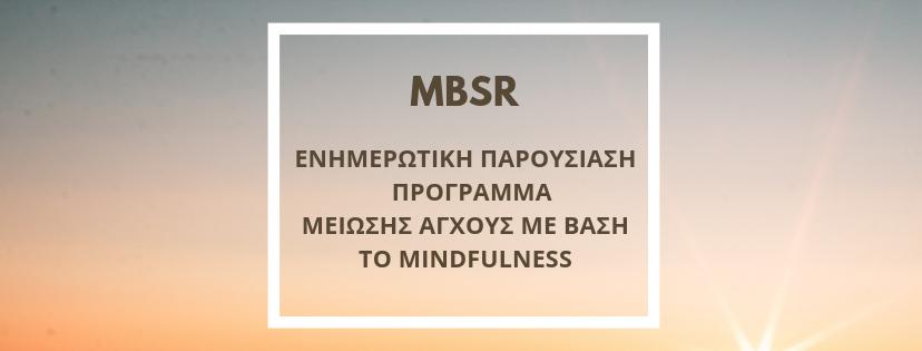 MBSR Orientation