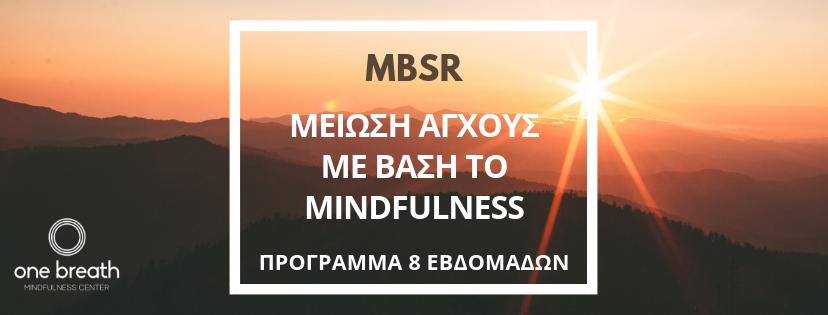 MBSR Μείωση Άγχους με βάση το Mindfulness One Breath Mindful Living Center ενσυνειδητότητα