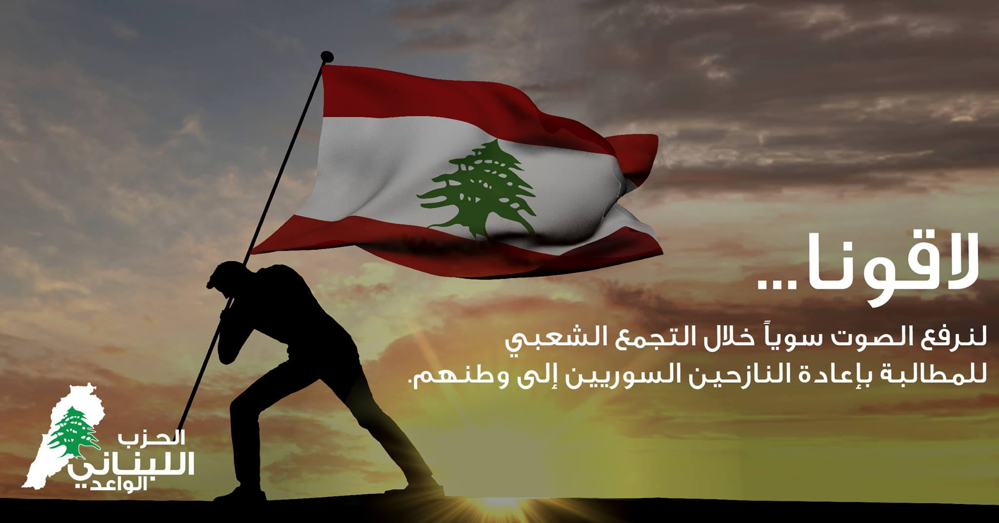 """Join us, to raise our voices together during a public gathering to demand the return of displaced Syrians to their country"" Image via the Lebanese Promise Party."