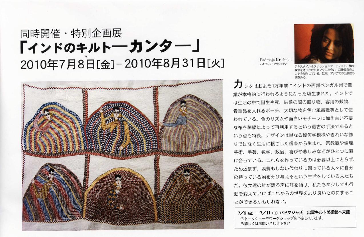 IZUMO QUILT MUSEUM