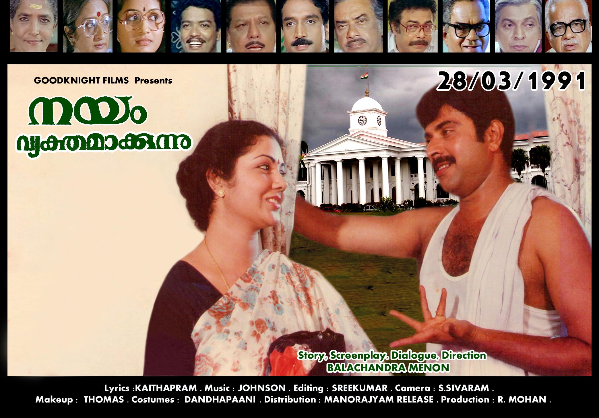 29) Nayam Vyakthamakkunnu (1991)