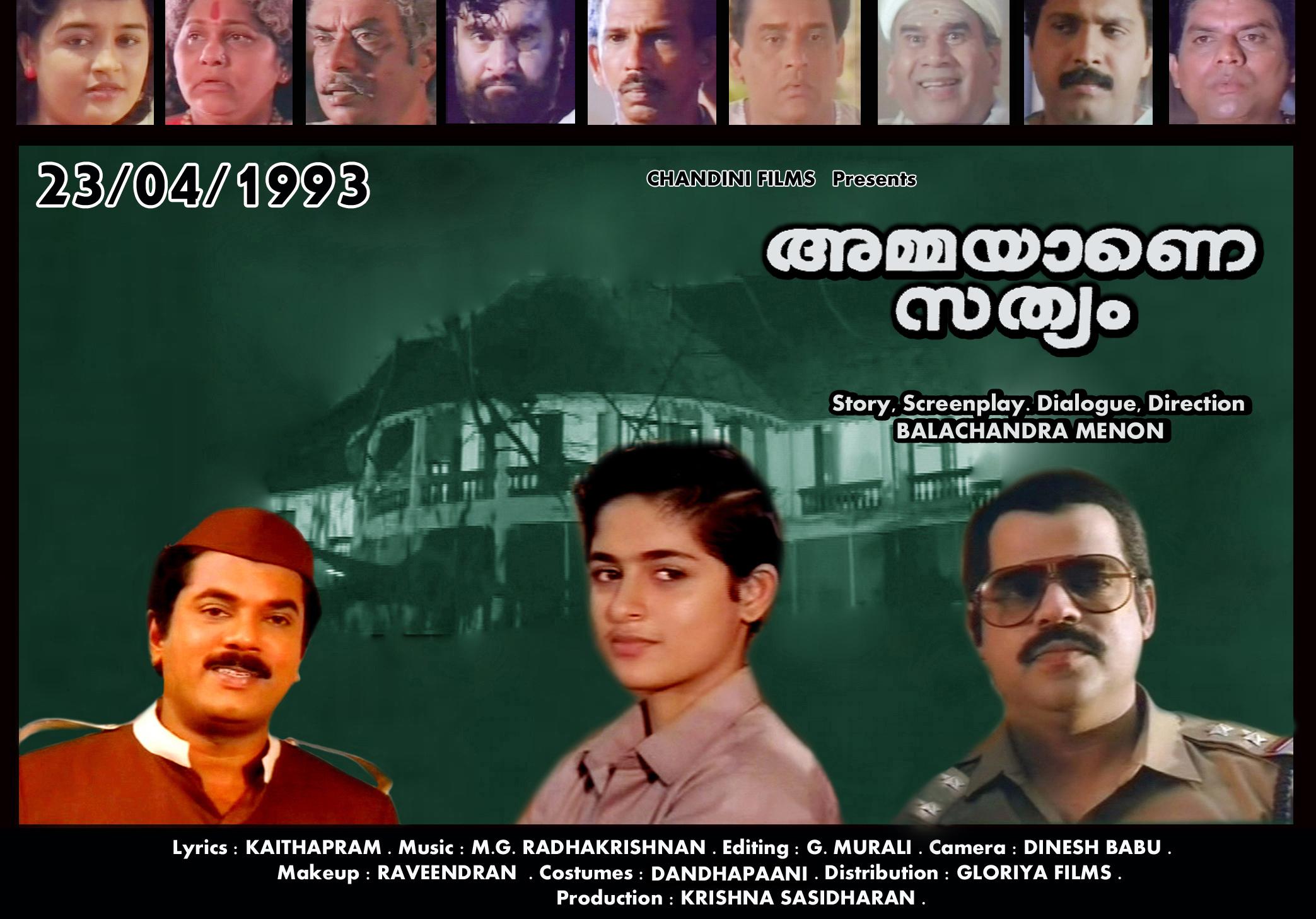 30) Ammayane Sathyam (1993)