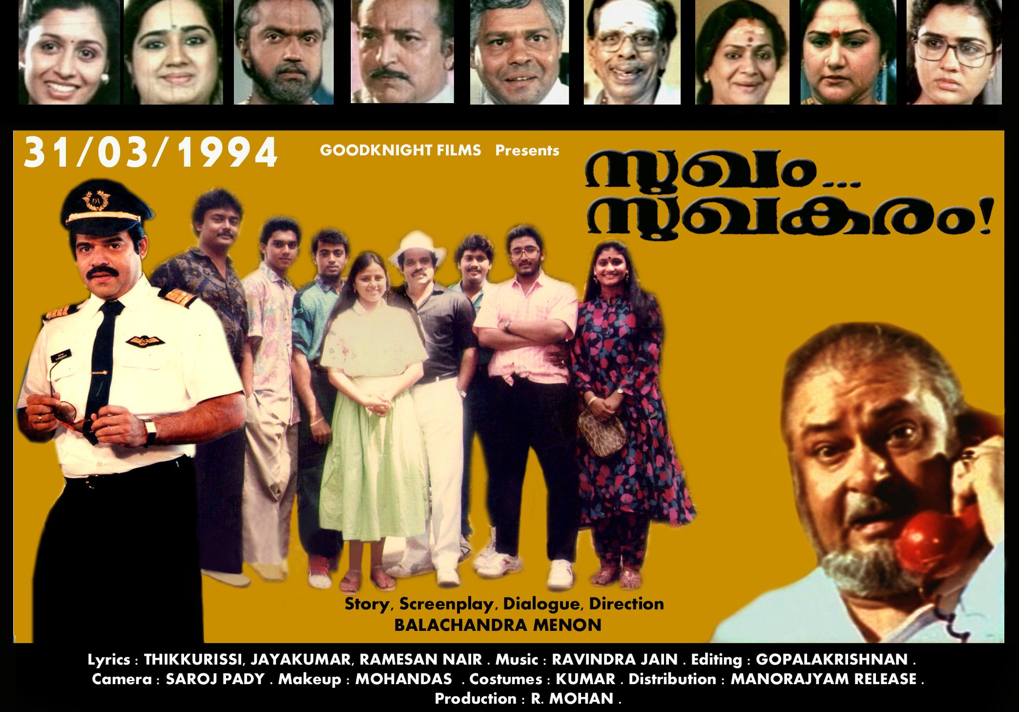 31) Sukham Sukhakaram (1994)
