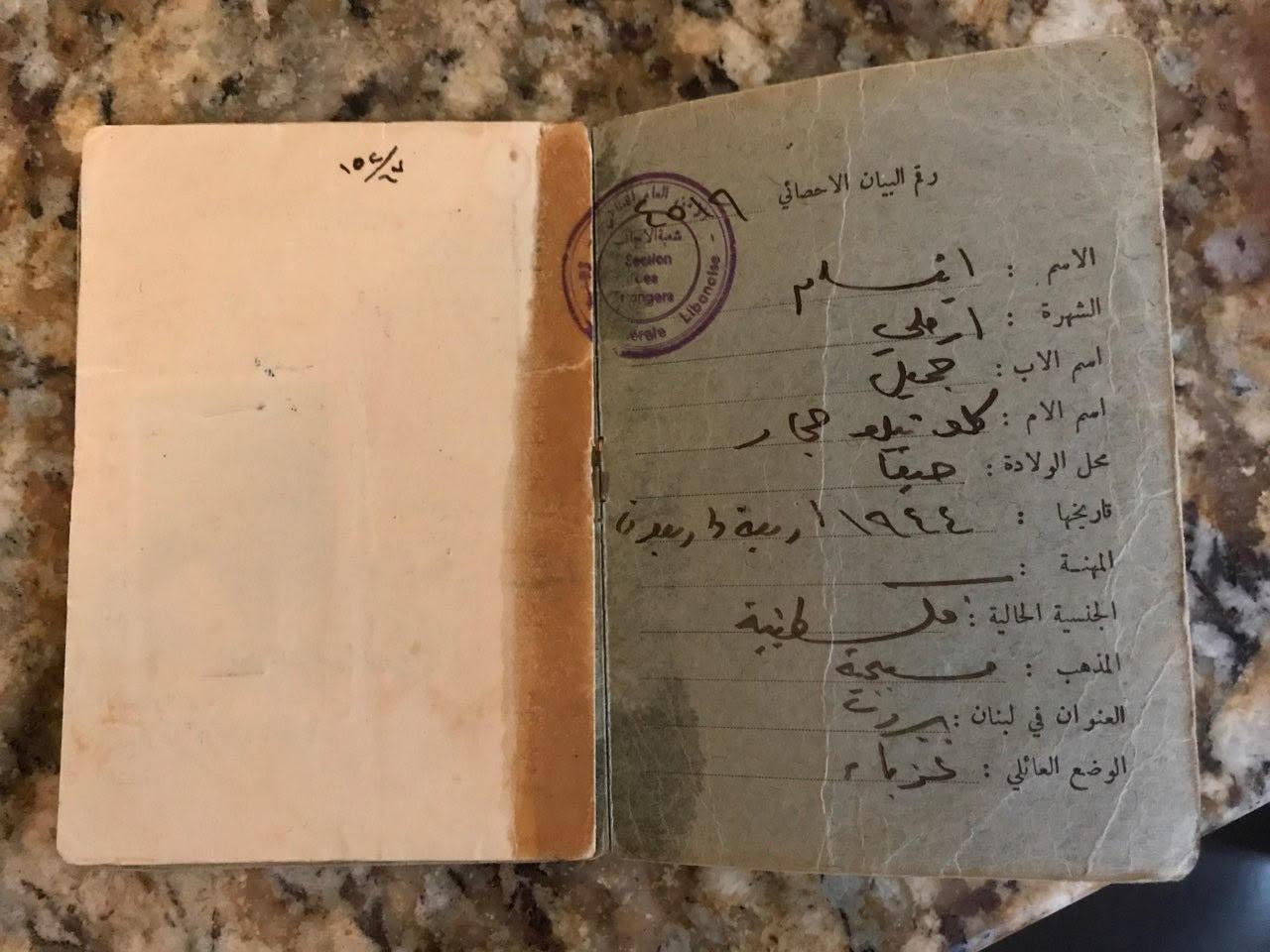 Ibtissam's Palestinian ID