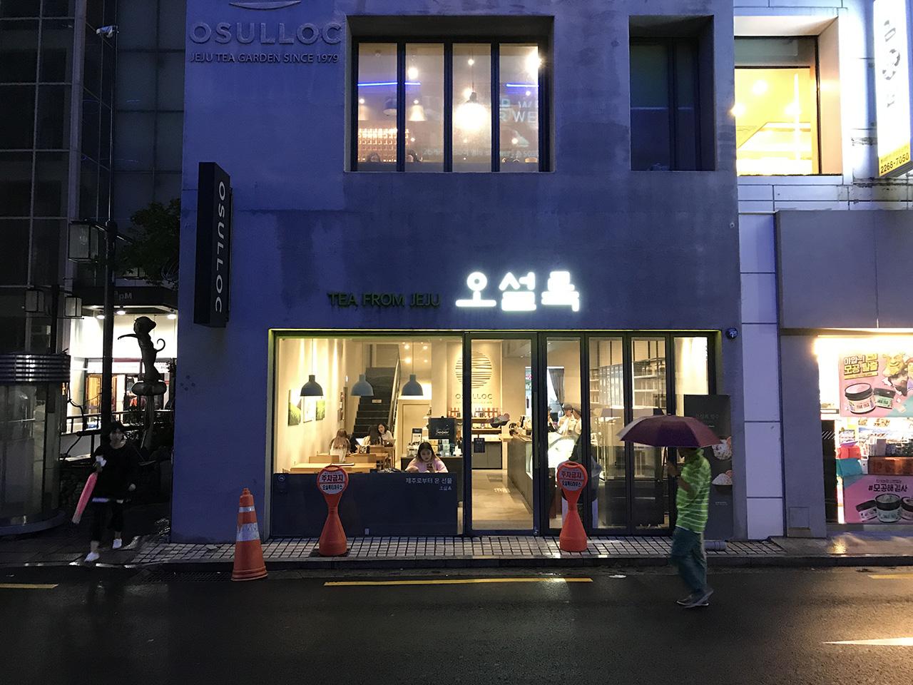 Pendulum Magazine - One Day in Seoul - O'Sulloc
