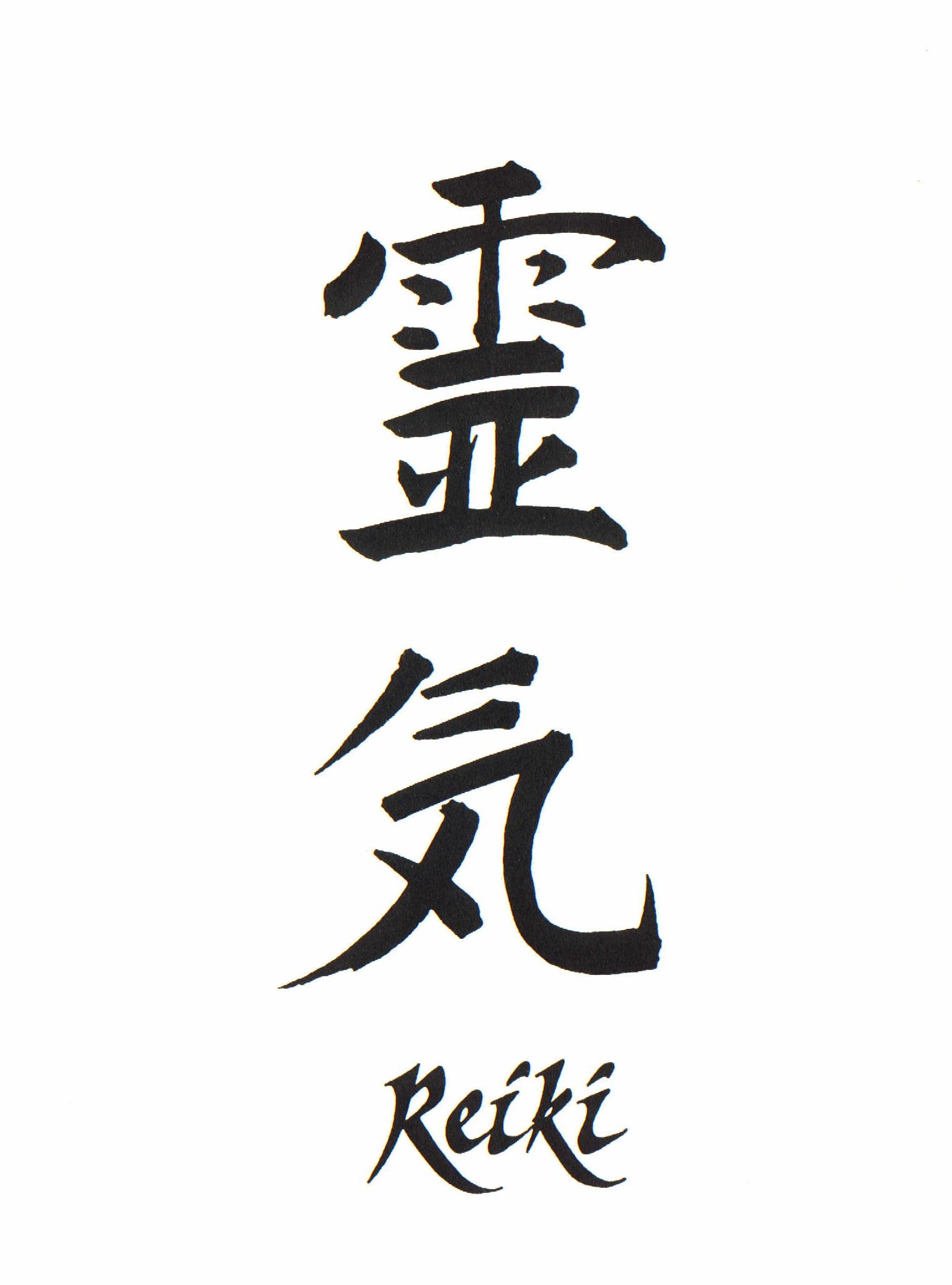 simbolo-reiki.jpg