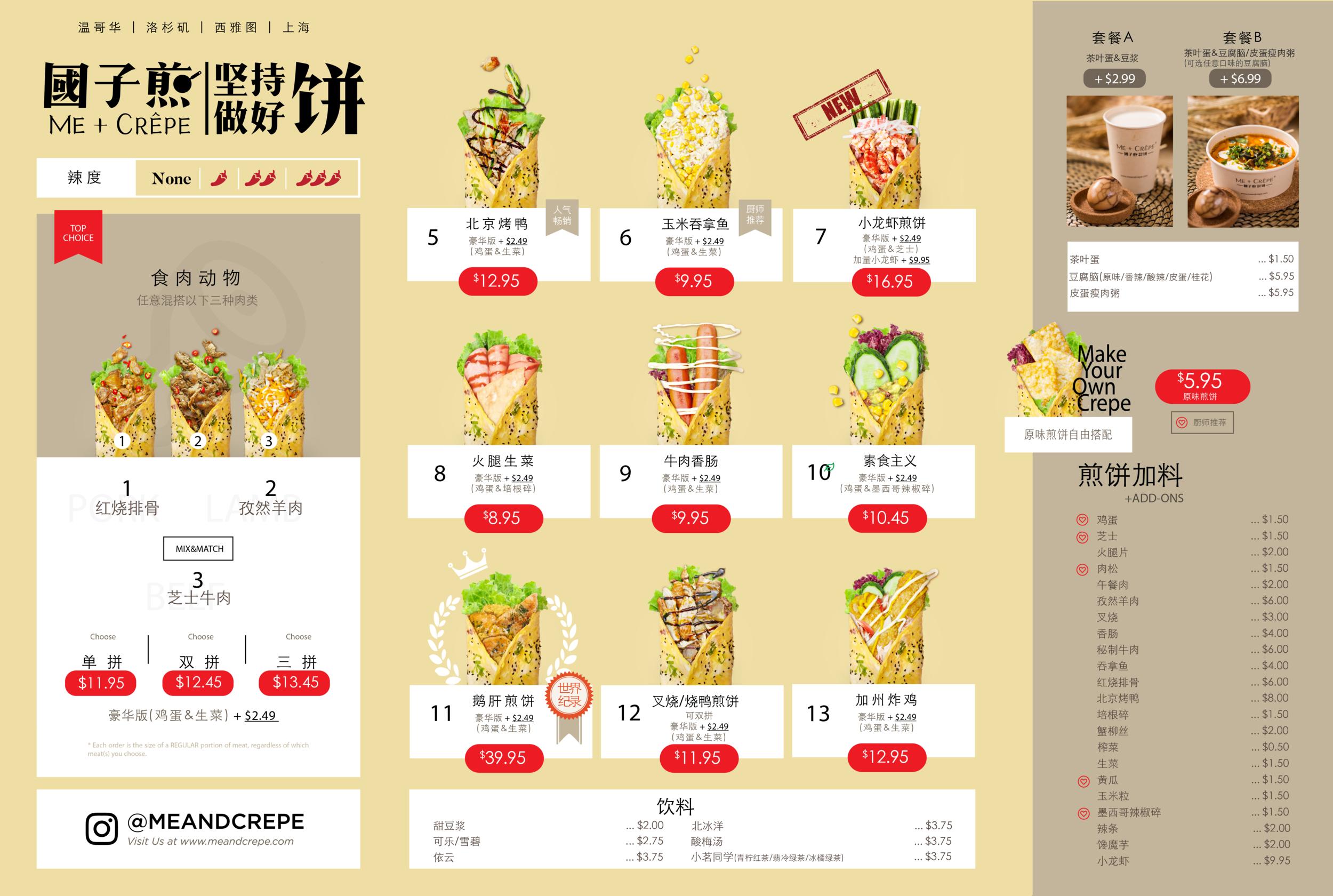 中文menu.png