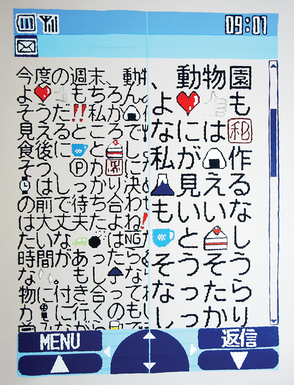 If You, a Japanese cellphone novel, as seen on a Nokia
