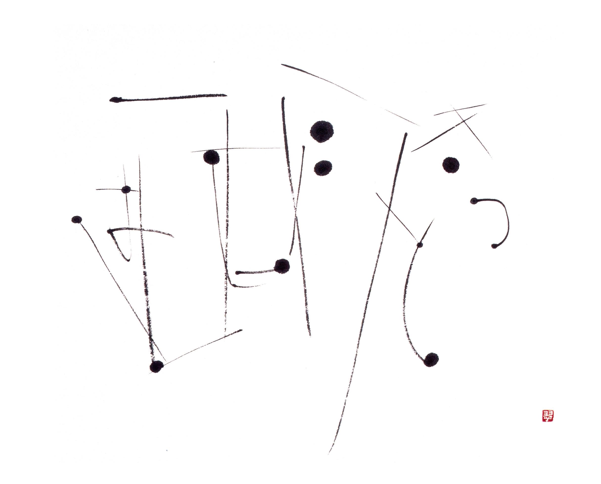 Believe in Tomorrow    Sumi on Paper, 17'' x 18.1'', 2003