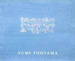 Yumi_Tohyama_0_Cover.jpg