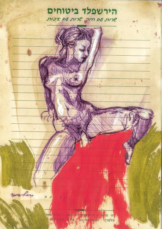 Lust (Poetry Book paintings)