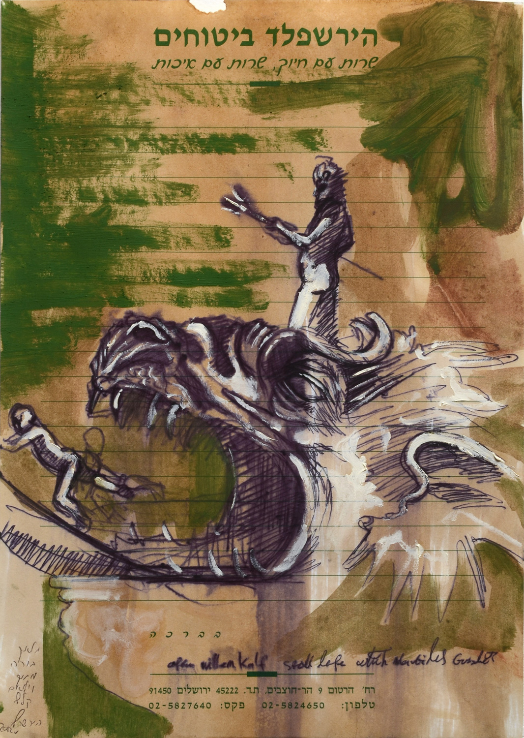 Prometheus, Mixed media on paper, 21x29 cm, 2012
