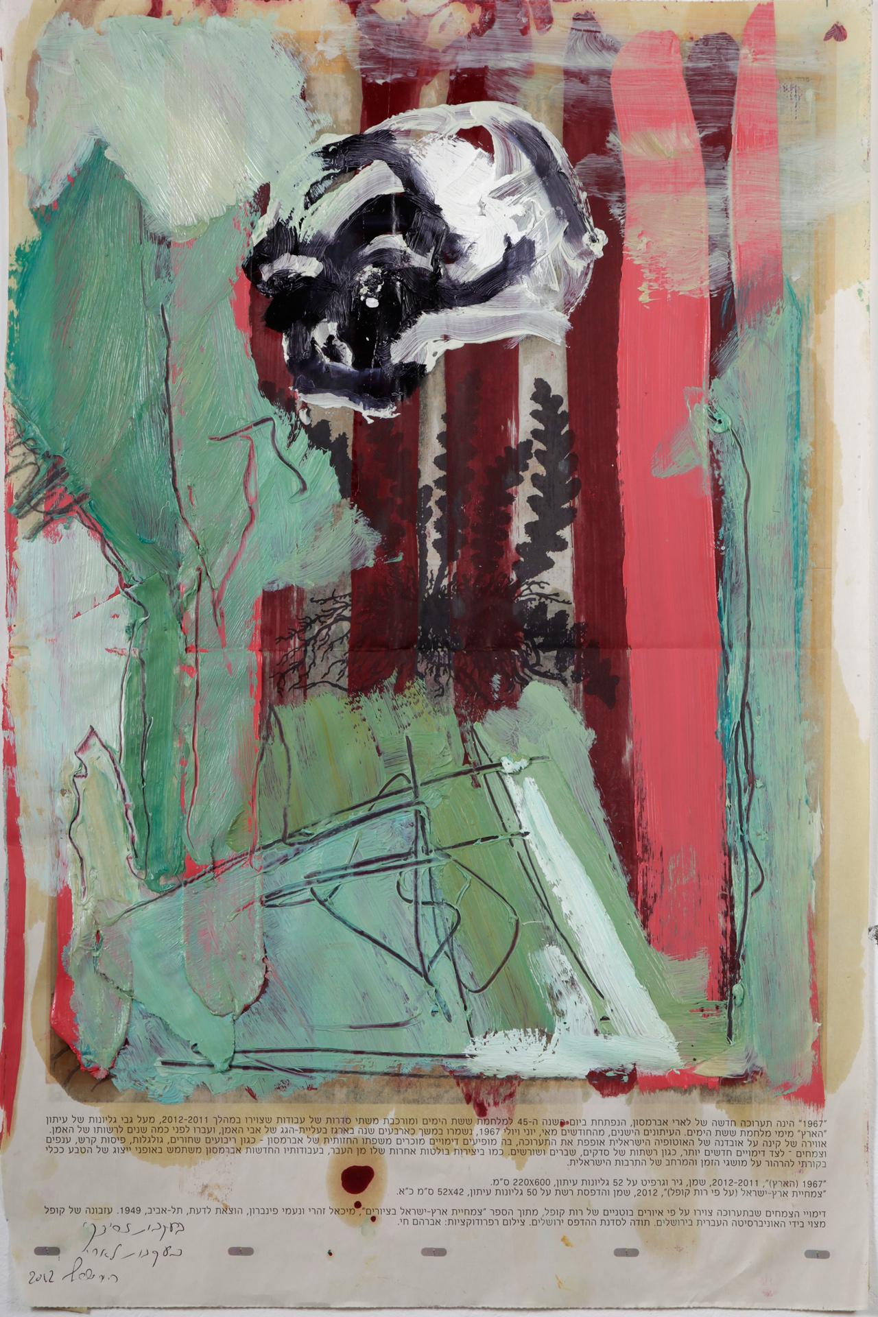 Larizari 12, Oil on readymade, 60X40 cm, 2013