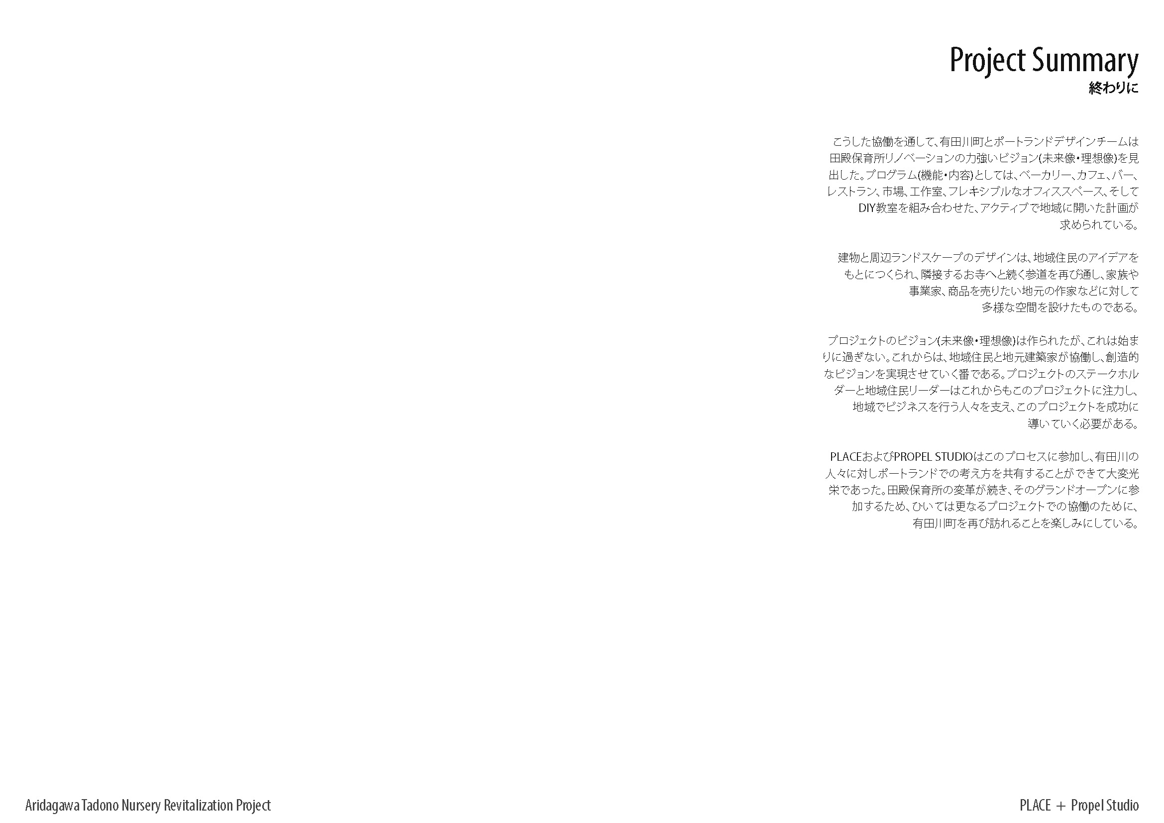 2016.06.30_Aridagawa Summary_Page_12.jpg