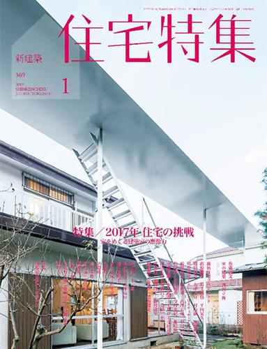 Shinkenchiku Jutakutokushu 2017 January.jpg
