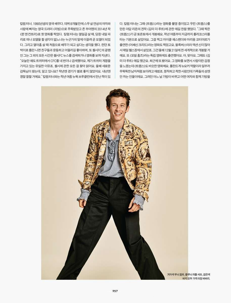 1.EsquireKorea-CallumTurner-Interview_7.jpg
