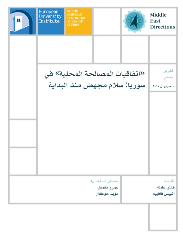 Cover-LocalReconciliation_Arabic.png