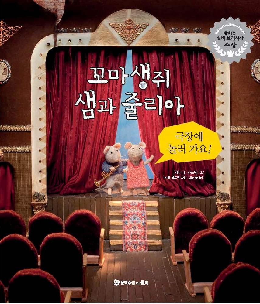 Korea MM2 cover.jpg