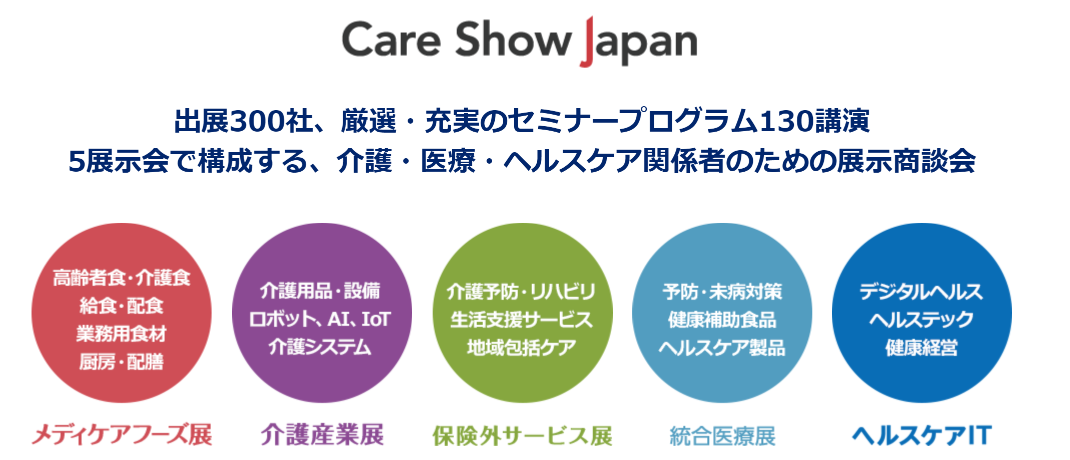 CareShowJapan.png
