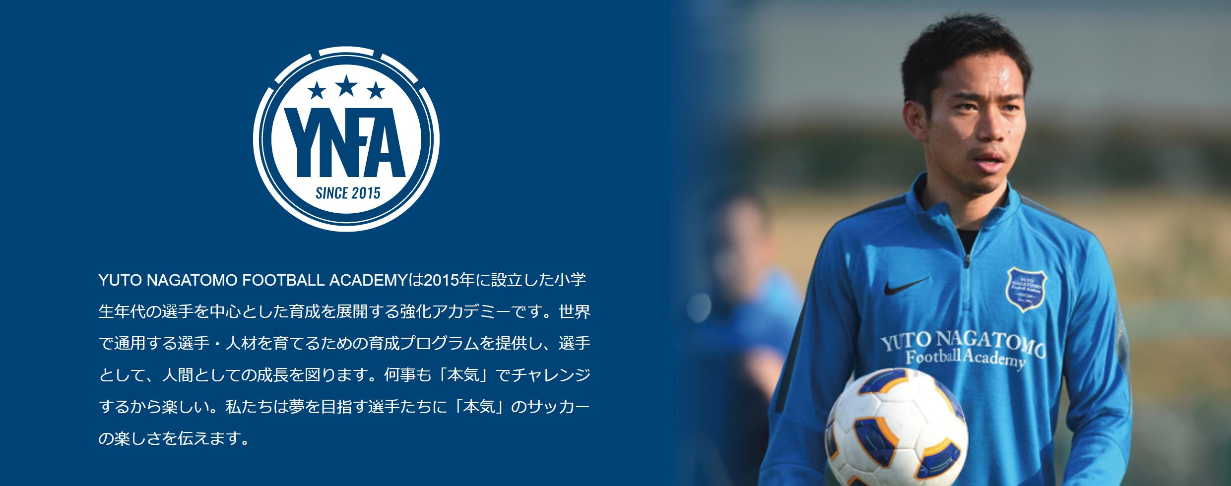 < https://nagatomo-football-academy.com/index.html >