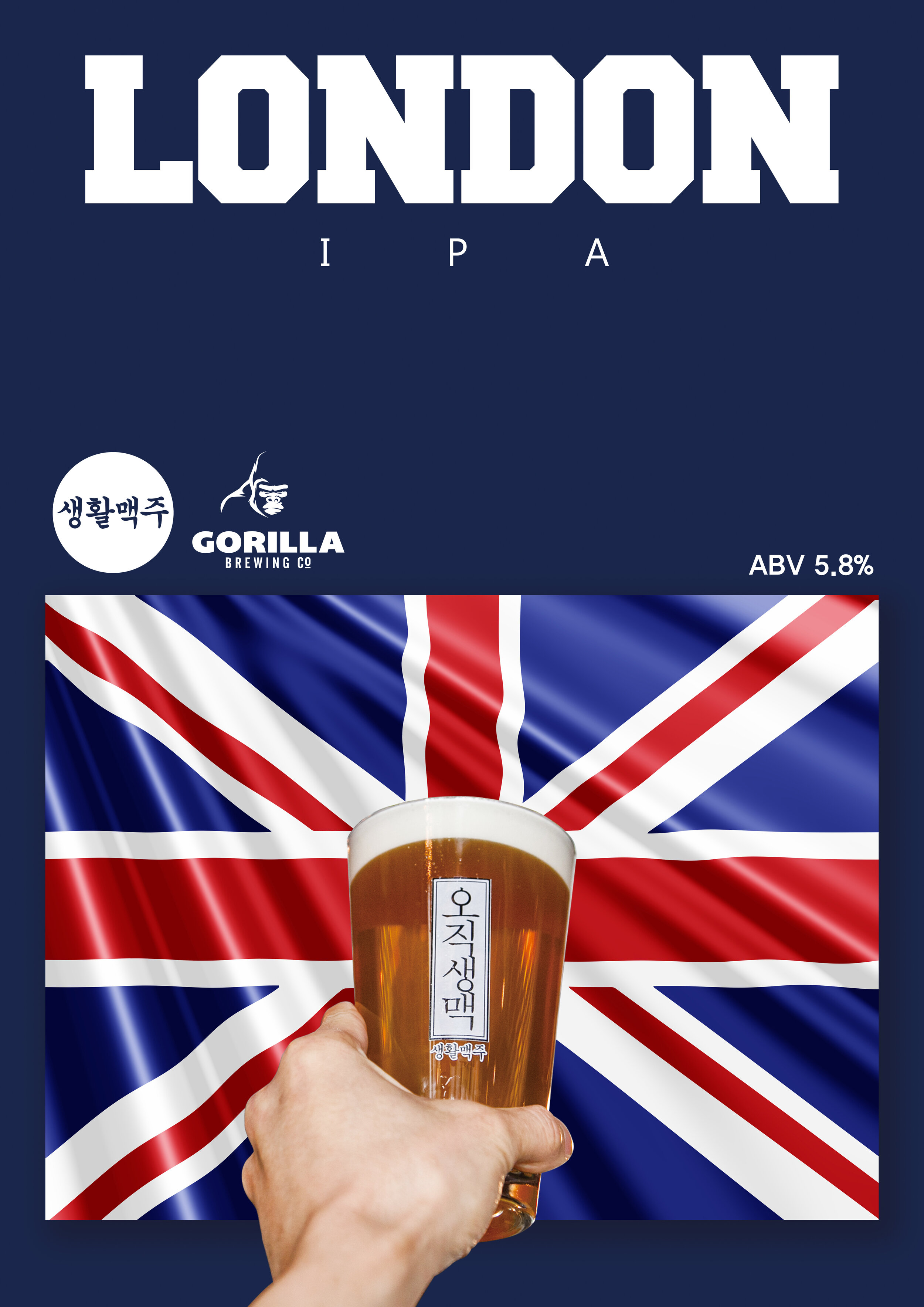 LONDON IPA - 런던 아이피에이abv 5.8% ibu 58A classic American IPA. A pleasant piney and fruity aroma, citrus and smooth tropical fruits on the taste buds, finished with a welcoming bitterness that American IPAs are known for.런던현지에서재해석하여양조하는아메리칸스타일의아이피에이를부산고릴라브루잉에서영국인해드브루어가재현해낸맥주입니다. 앰버의빛깔로, 쌉쌀함과부드러운과일향이일품인균형잡힌아이피에이입니다.Wholesale: unavailableExclusive to Daily Beer, Korea