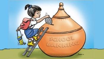 school bank.jpg