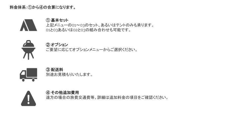 料金体系表 (4).jpg