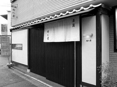 Kaikado shop