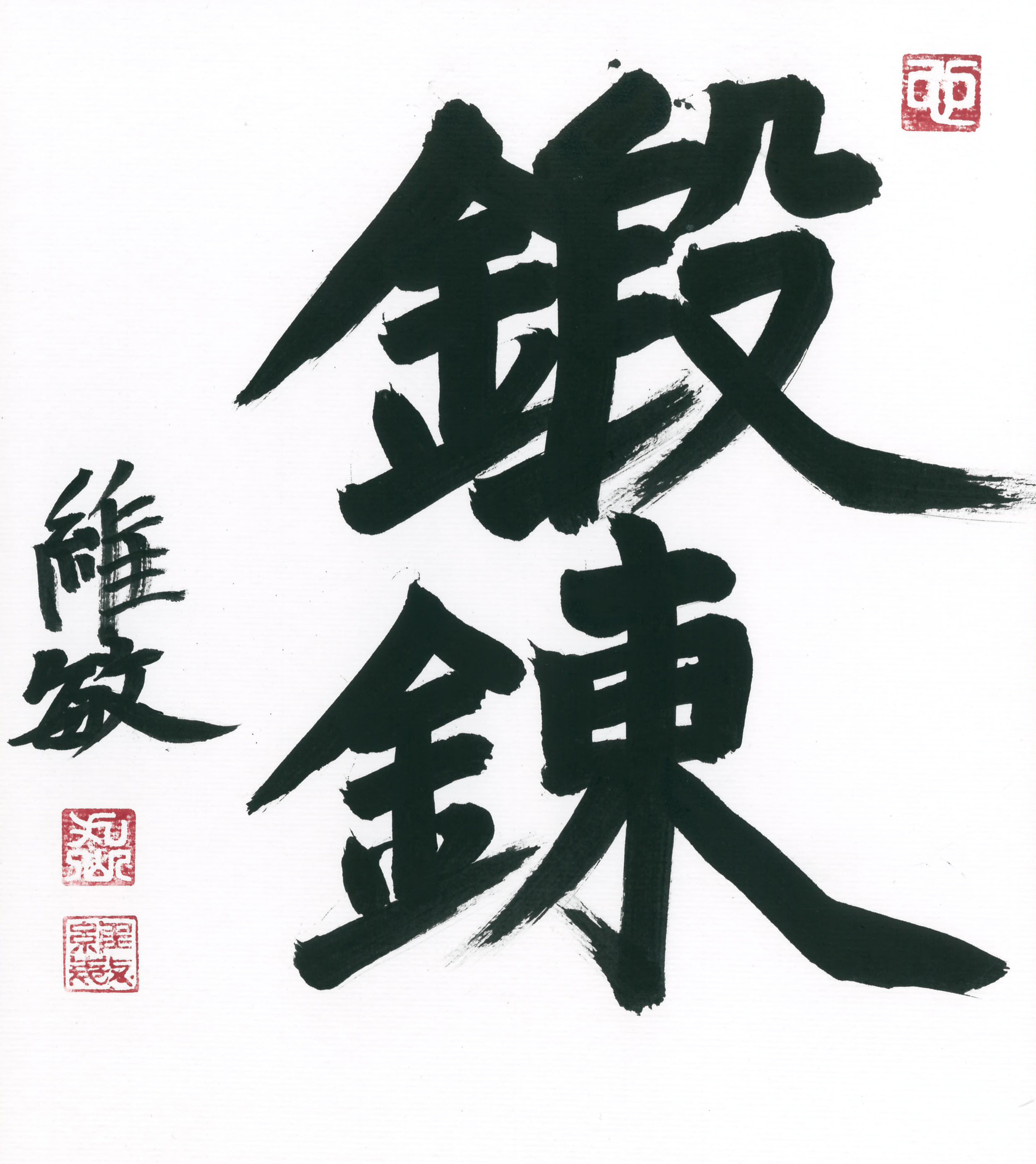 The calligraphy of tanren drawn by Maruyama Sensei. Tanren means to forge the spirit.