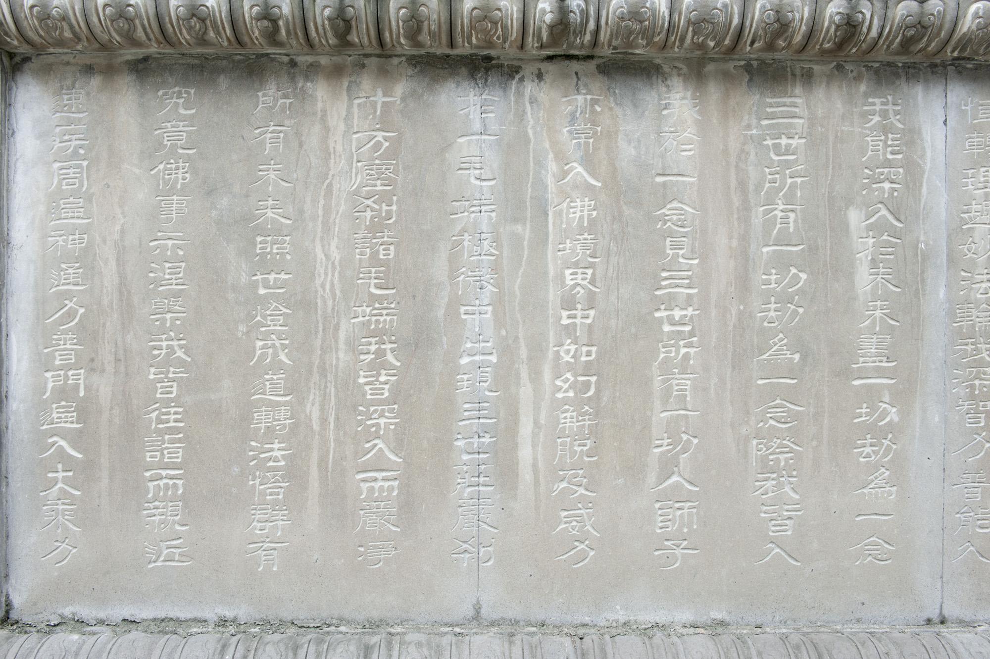 Chengdu_Wenshayuan-006566_.jpg