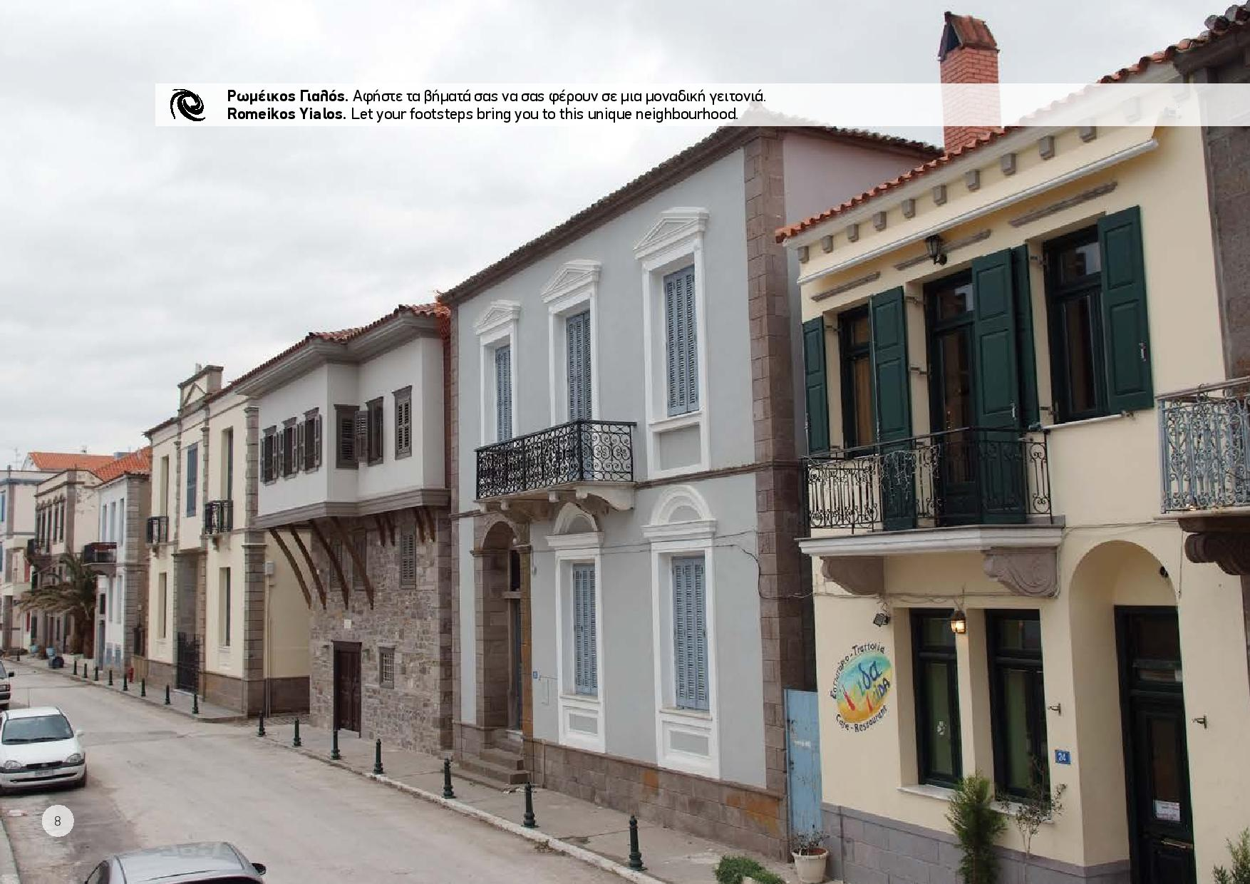 …the capital of the island Myrina, with low houses and mansions, like the scenery of another era.
