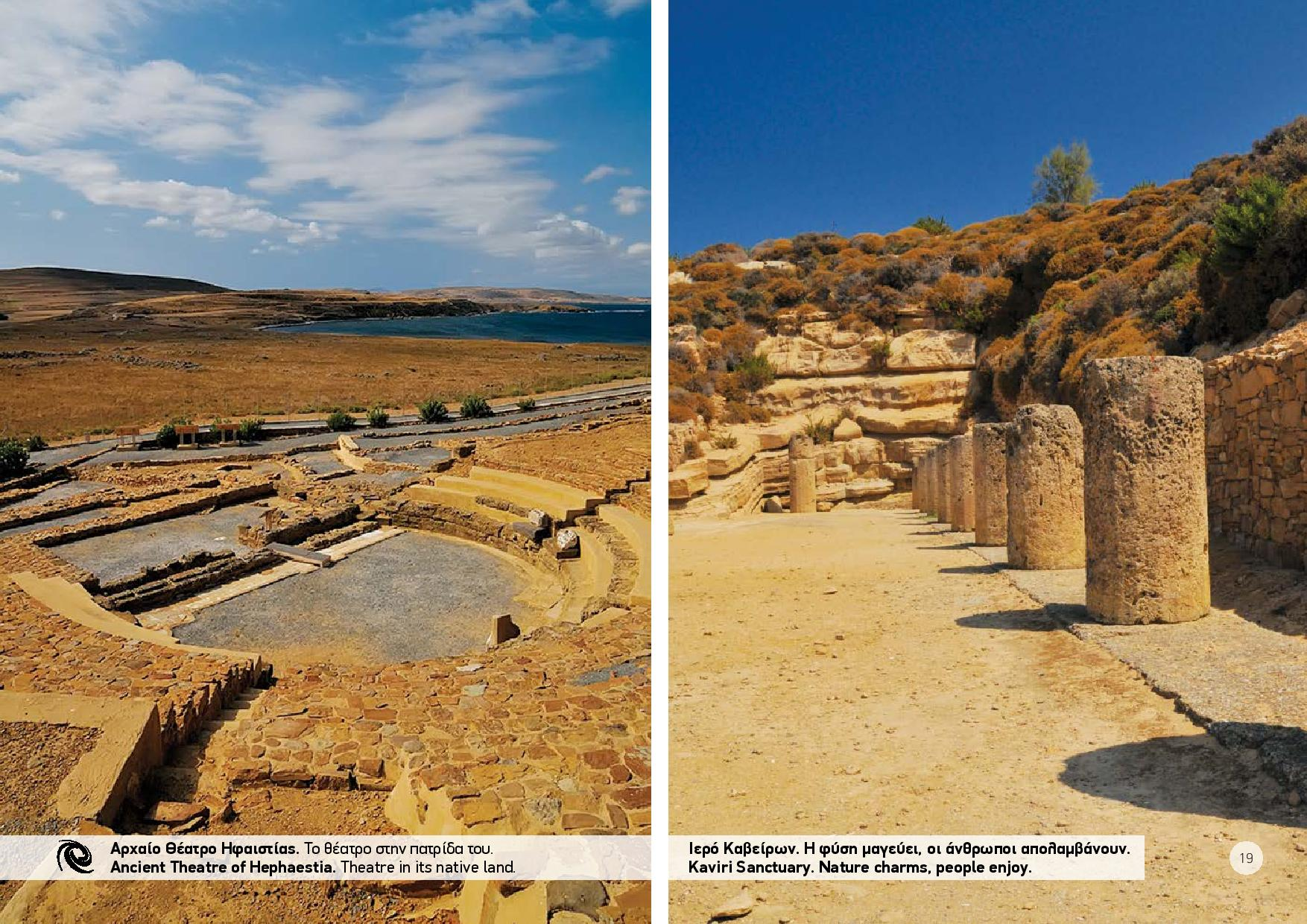 … the archaeological sites
