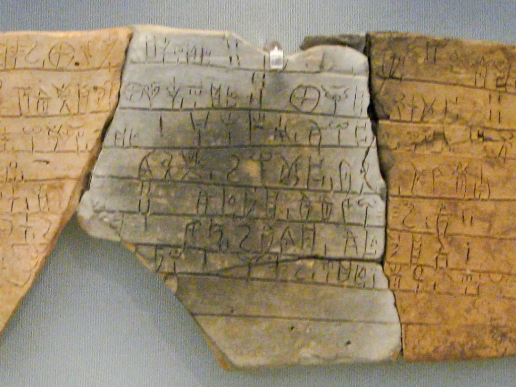 ( Clay tablet inscribed with Linear B, from the Palace of Nestor in Pylos. It contains information on the distribution of bovine, pig and deer hides to shoe and saddle-makers )