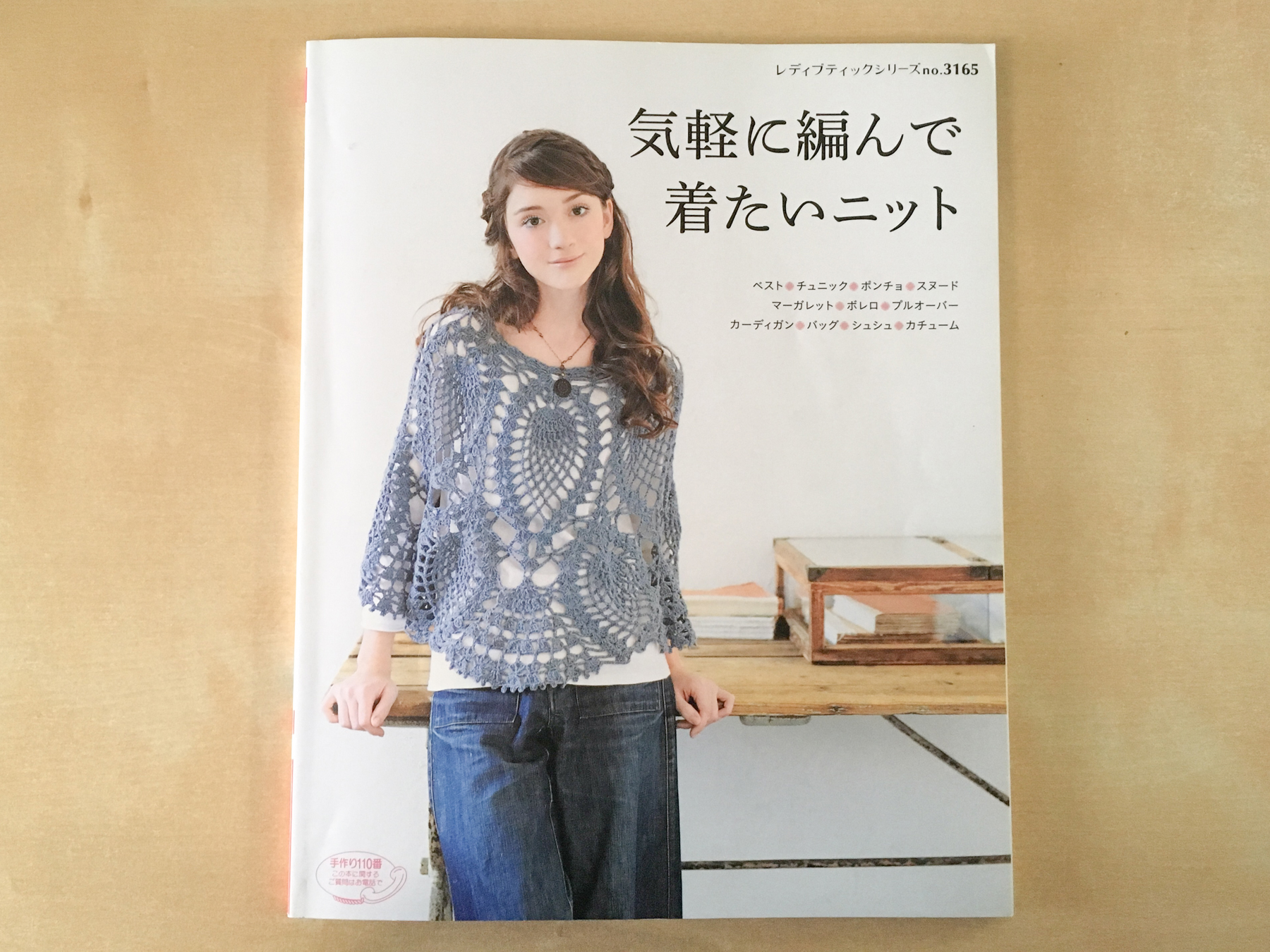 The Japanese knitting book