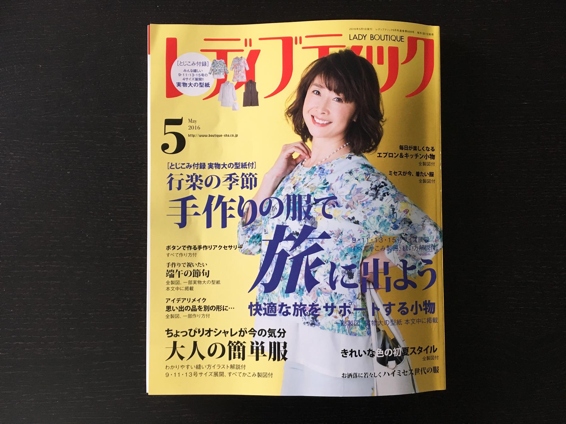 Japanese sewing magazine