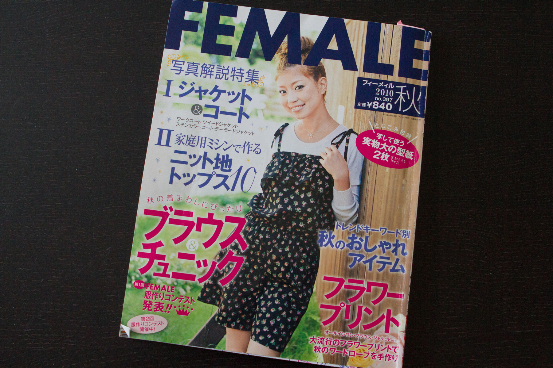 The pattern I used is from this sewing magazine. Female 2010 Fall issue.
