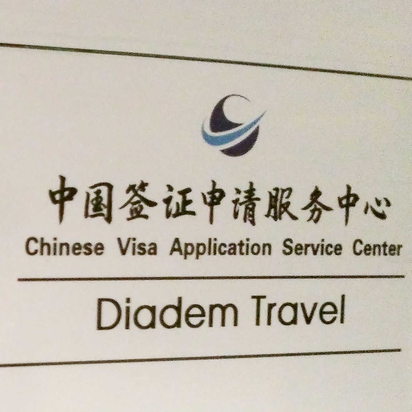 Chinese embassy, chinese visa, Brussels, expat, expat adventures, work travel
