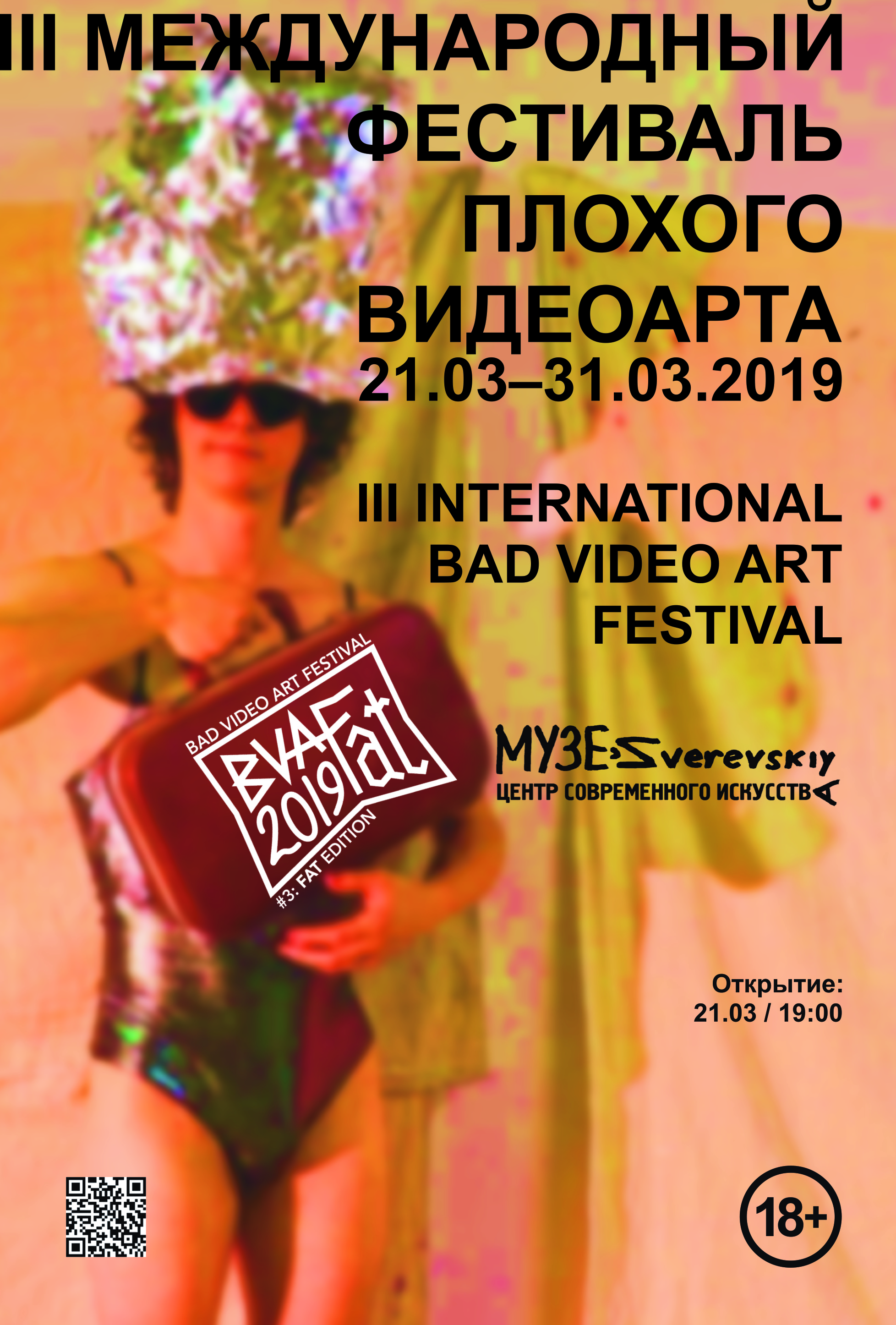 Featured in  International Bad Video Art Festival III , Moscow, Russia 2019.