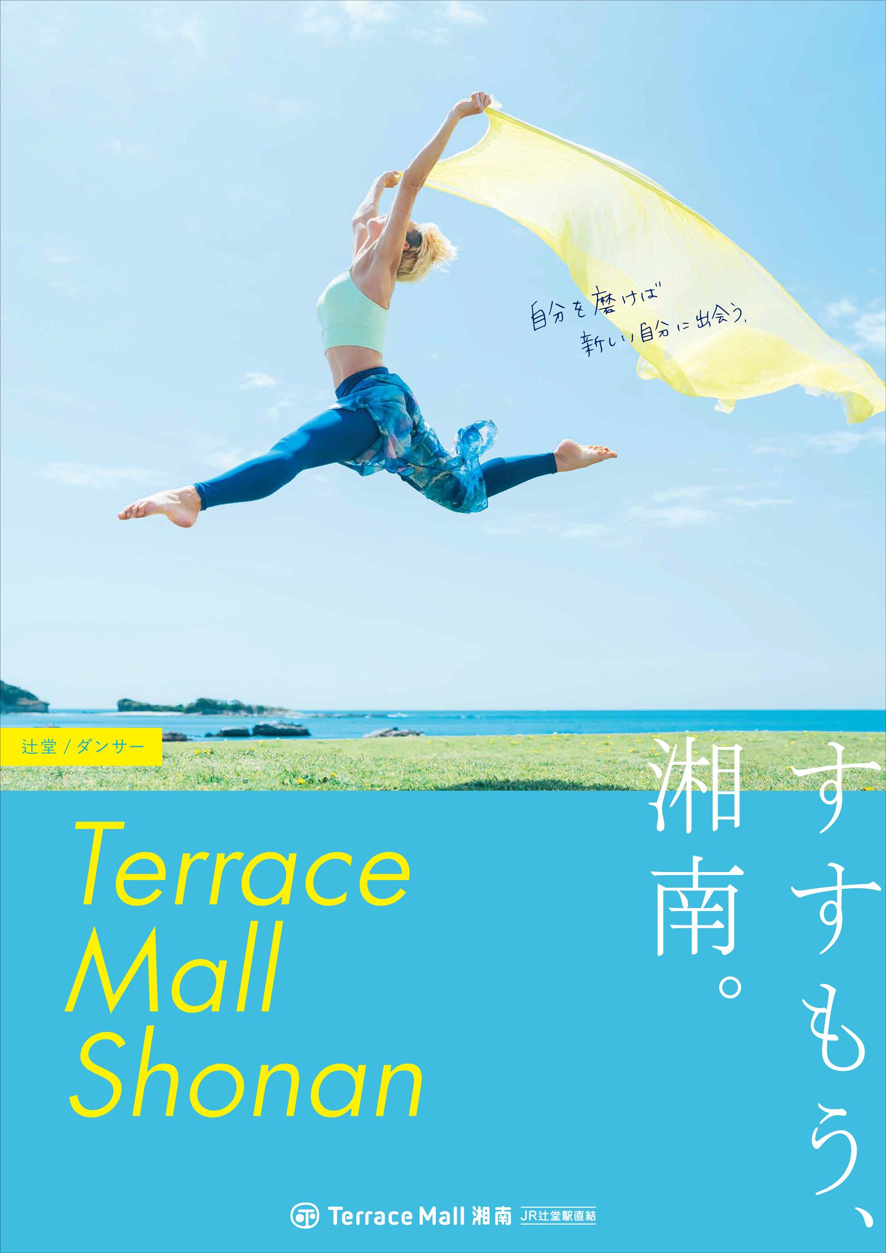 TerraceMallShounan_summer_b1.jpg