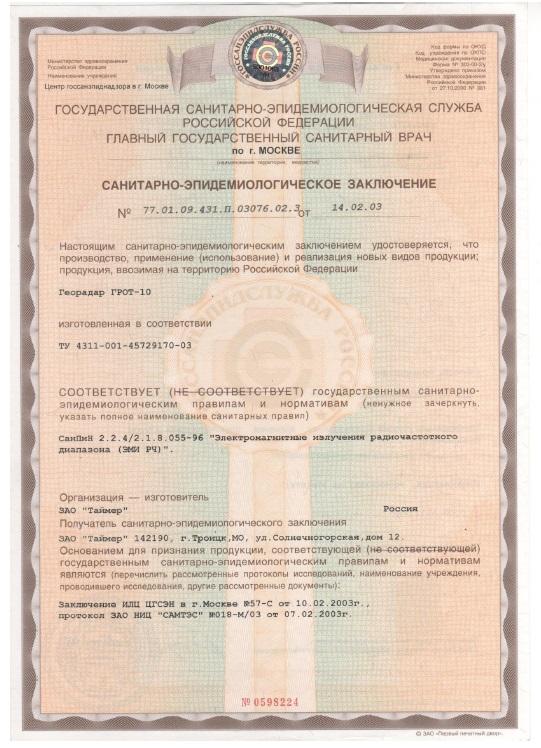 Рис. 1. Гигиенический сертификат.