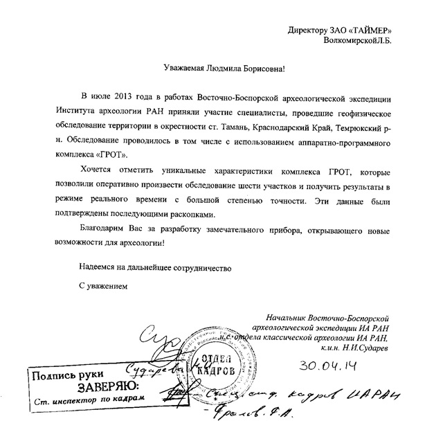 """Fig. 12. A feedback letter from the Eastern Bosporus Archaeological Expedition of the Russian Academy of Sciences: """"We would like to specify that the parameters of GROT equipment are unique and allowed us to scan six sites quickly and get very accurate results in real time. That data reliability was proved in the course of further excavations."""""""